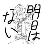 [Single] SHISHAMO – Ashita wanai (2020.05.13/MP3/RAR)