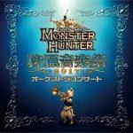 [Album] 栗田博文、東京フィルハーモニー交響楽団 – モンスターハンターオーケストラコンサート 狩猟音楽祭2017 (Monster Hunter Orchestra Concert ~Hunting Music Festival 2017~) (2017.11.01/FLAC 24bit Lossless/RAR)