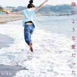 [Album] aiko – 泡のような愛だった (2014.05.28/FLAC 24bit Lossless /RAR)