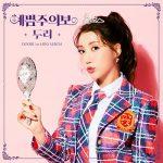 [Single] DooRi (두리) – DooRi 1st Mini Album Beauty Advisory (2020.05.15/FLAC + MP3/RAR)