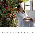 [Single] 夏川りみ (Rimi Natsukawa) – あしたの子守唄 (2016.11.09/FLAC 24bit Lossless /RAR)