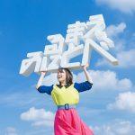 [Album] 鈴木 みのり (Minori Suzuki) – 見る前に飛べ! (2018.12.19/FLAC 24bit Lossless /RAR)