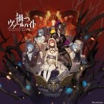 [Album] 禍つヴァールハイト オリジナル サウンドトラック Vol.3 (2020.05.21/MP3/RAR)