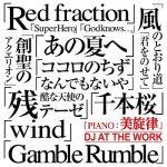 [Album] DJ AT THE WORK – PIANO: 美旋律 (2019.07.10/FLAC 24bit Lossless /RAR)