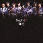 [Album] 和楽器バンド (Wagakki Band) – 細雪 (2018.11.14/FLAC 24bit Lossless /RAR)