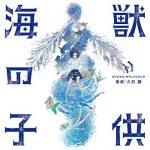 [Album] 久石譲 (Joe Hisaishi) – 海獣の子供 オリジナル・サウンドトラック (2019.06.05/FLAC 24bit Lossless /RAR)
