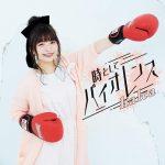 [Album] halca – 時としてバイオレンス (2020.05.13/FLAC 24bit Lossless + MP3/RAR)