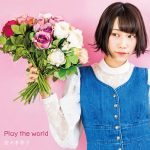 [Album] 佐々木李子 (Rico Sasaki) – Play the world (2020.02.26/FLAC 24bit Lossless + MP3/RAR)