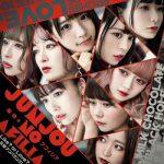 [Album] 純情のアフィリア – Like? or Love? / 究極アンバランス! (2020.03.11/FLAC + AAC/RAR)