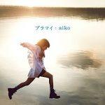 [Single] aiko – プラマイ (2015.11.18/FLAC 24bit Lossless /RAR)
