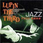 [Album] 大野雄二 (Yuji Ohno) – Lupin The Third JAZZ the 1st (1999.10.21/FLAC 24bit Lossless /RAR)