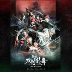 [Single] 舞台『刀剣乱舞』維伝 朧の志士たち オリジナル・サウンドトラック (2020.05.27/MP3/RAR)
