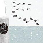 [Single] never young beach – サイダーのように言葉が湧き上がる (2020.05.13/MP3/RAR)