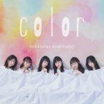 [Single] ひらがなかみやど – color (2020.05.29/AAC/RAR)