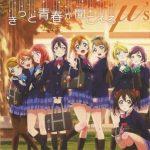 [Single] Love Live! School idol project / μ's – きっと青春が聞こえる (2013.02.06/FLAC 24bit Lossless /RAR)