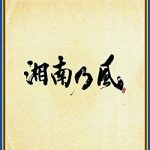 [Album] 湘南乃⾵ – 湘南乃⾵ 〜四⽅戦⾵〜 (2020.05.20/MP3/RAR)