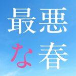 [Single] 森⼭直太朗 – 最悪な春 (2020.05.29/AAC/RAR)