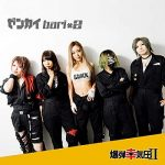 [Single] 爆弾幸気圧 – ゼンカイbari×2 (2020.06.14/MP3/RAR)