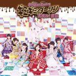 [Single] 天晴れ!原宿 – ギミギミダーリン (2020.02.14/MP3/RAR)