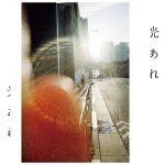 [Single] フジファブリック – 光あれ (2020.06.03/MP3/RAR)