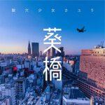 [Single] さユり – 葵橋 (2020.05.22/AAC/RAR)