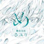 [Album] Sayuri – Me (2020.06.03/MP3/RAR)