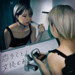 [Single] 美的計画 (Biteki Keikaku) – 恋のこと / 文読む私 (2020.06.12/FLAC 24bit Lossless + AAC/RAR)