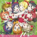 [Single] Love Live! School idol project / μ's – 僕らは今のなかで (2013.01.23/FLAC 24bit Lossless /RAR)