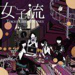 [Single] 東京女子流 (TOKYO GIRLS' STYLE) – Tokyo Girls Journey (EP) (2020.05.05/FLAC /RAR)