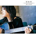 [Album] 熊木杏里 (Anri Kumaki) – 殺風景 (15th Anniversary Edition – 2018) (2003.03.26/FLAC 24bit Lossless/RAR