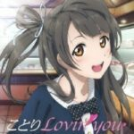 [Album] Love Live! School idol project / 南ことり(CV.内田彩) from μ's – ラブライブ! Solo Live! from μ's 南ことり ことりLovin' you (2011.12.14/FLAC 24bit Lossless /RAR)