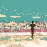 [Single] 之瀬ユウ – セイシュンライナー (2020.06.24/MP3/RAR)