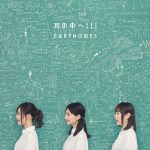 [Single] イヤホンズ – 耳の中へ!!! (2020.06.18/MP3/RAR)