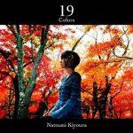 [Album] 清浦夏実 (Natsumi Kiyoura) – 十九色 (2010.02.24/FLAC 24bit Lossless /RAR)