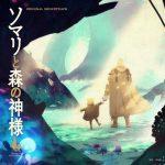 [Album] 「ソマリと森の神様」オリジナル・サウンドトラック (2020.06.10/MP3/RAR)