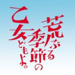 [Album] TVアニメ「荒ぶる季節の乙女どもよ。」オリジナル・サウンドトラック (2020.06.03/MP3+Flac/RAR)