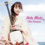 [Album] はなわちえ (Chie Hanawa) – Hello,World. (2017.05.24/FLAC 24bit Lossless/RAR)
