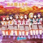 [Single] Love Live! Sunshine!! / Aqours – ユメ語るよりユメ歌おう (2016.08.24/FLAC 24bit Lossless /RAR)