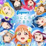 [Single] Love Live! Sunshine!! / Aqours – 君のこころは輝いてるかい? (2015.10.07/FLAC 24bit Lossless /RAR)