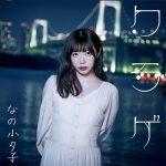 [Single] なの小夕子 – クラゲ (2020.06.13/MP3/RAR)