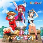 [Single] Love Live! Sunshine!! / CYaRon! – 近未来ハッピーエンド (2017.05.10/FLAC 24bit Lossless /RAR)