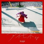 [Album] the peggies – アネモネEP (2020.04.08/FLAC + MP3/RAR)