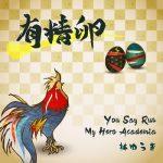 [Single] Yuki Hayashi – Yuuseiran You Say RunMy Hero Academia (2020.01.08/MP3/RAR)