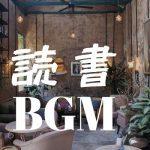 [Album] Relaxing Jazz Trio – 読書BGM: Music for Reading (2020.04.30/FLAC 24bit Lossless /RAR)