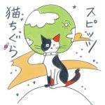 [Single] 猫ちぐら – スピッツ (2020.06.26/MP3/RAR)