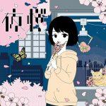 [Single] 夜桜 (feat. めいちゃん) – くじら (2020.06.15/MP3/RAR)
