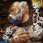 [Album] 島爺 (SymaG) – 冥土ノ土産 (2016.06.22/FLAC 24bit Lossless/RAR)