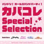 [Single] バンドリ! ガールズバンドパーティ! カバコレ Special Selection (2020.06.01/MP3/RAR)