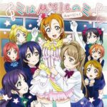 [Single] Love Live! School idol project / μ's – ミはμ'sicのミ (2015.04.22/FLAC 24bit Lossless /RAR)