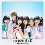 [Album] 乙女新党 (Otome Shinto) – 乙女新党 第二幕 〜旅立ちのうた〜 (2016.06.29/FLAC 24bit Lossless/RAR)